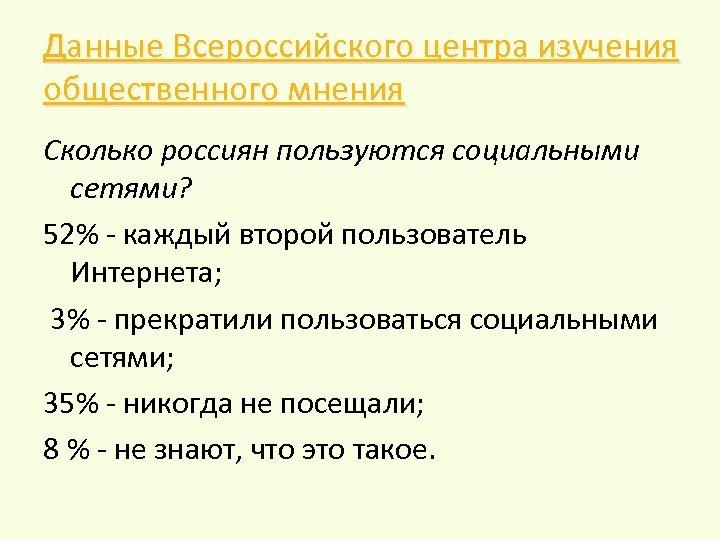 Данные Всероссийского центра изучения общественного мнения Сколько россиян пользуются социальными сетями? 52% - каждый