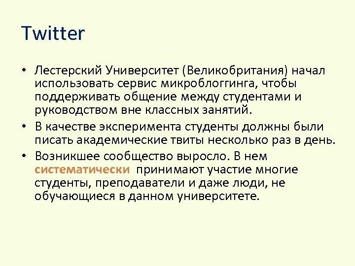 Twitter • Лестерский Университет (Великобритания) начал использовать сервис микроблоггинга, чтобы поддерживать общение между студентами