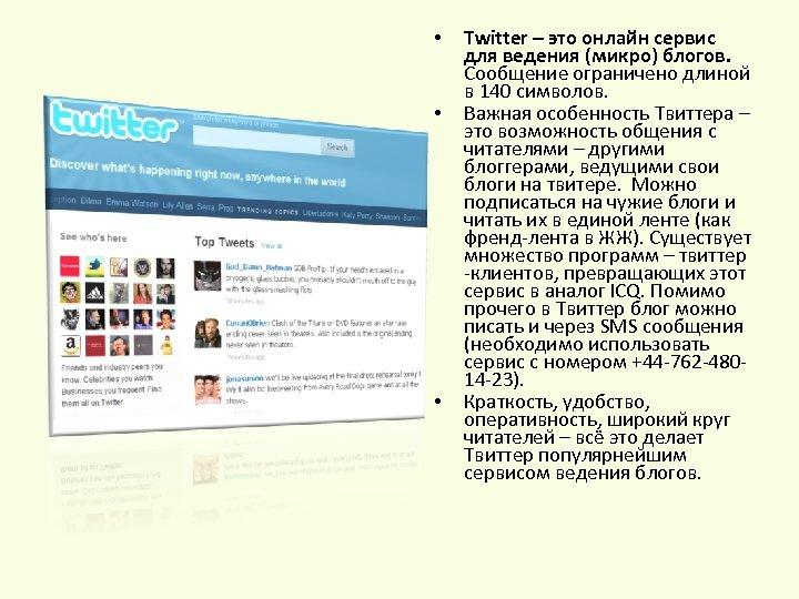 • • • Twitter – это онлайн сервис для ведения (микро) блогов. Сообщение