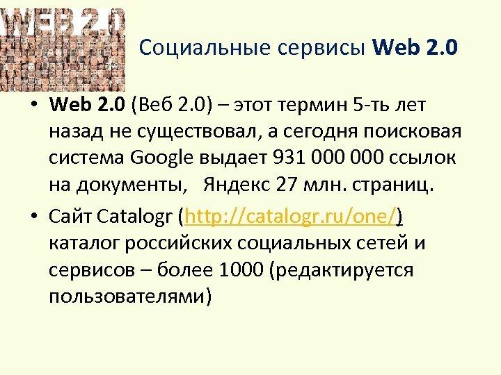 Социальные сервисы Web 2. 0 • Web 2. 0 (Веб 2. 0) – этот