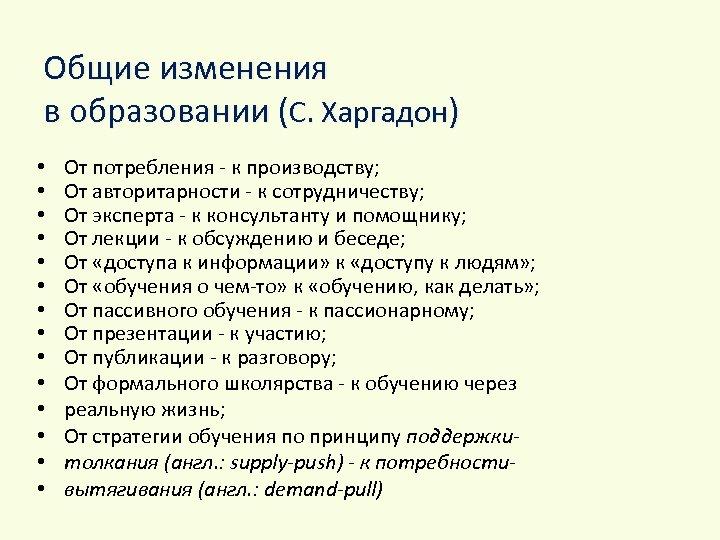 Общие изменения в образовании (С. Харгадон) • • • • От потребления - к