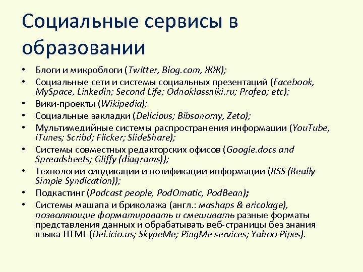 Социальные сервисы в образовании • Блоги и микроблоги (Twitter, Blog. com, ЖЖ); • Социальные