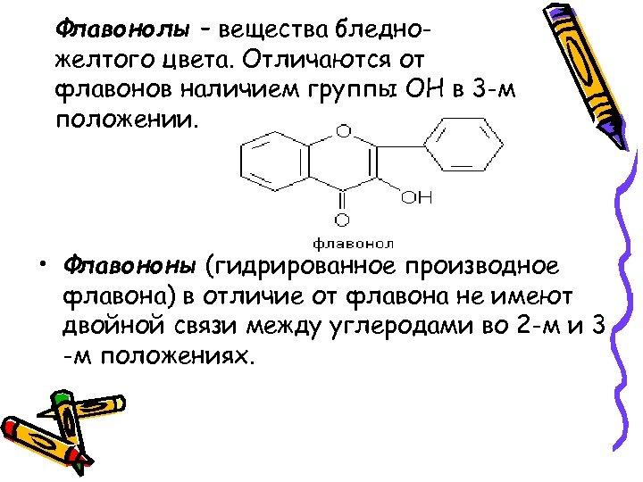 Флавонолы – вещества бледножелтого цвета. Отличаются от флавонов наличием группы ОН в 3 -м
