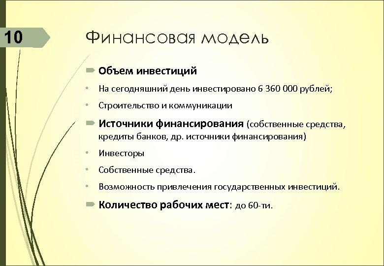 10 Финансовая модель Объем инвестиций • На сегодняшний день инвестировано 6 360 000 рублей;