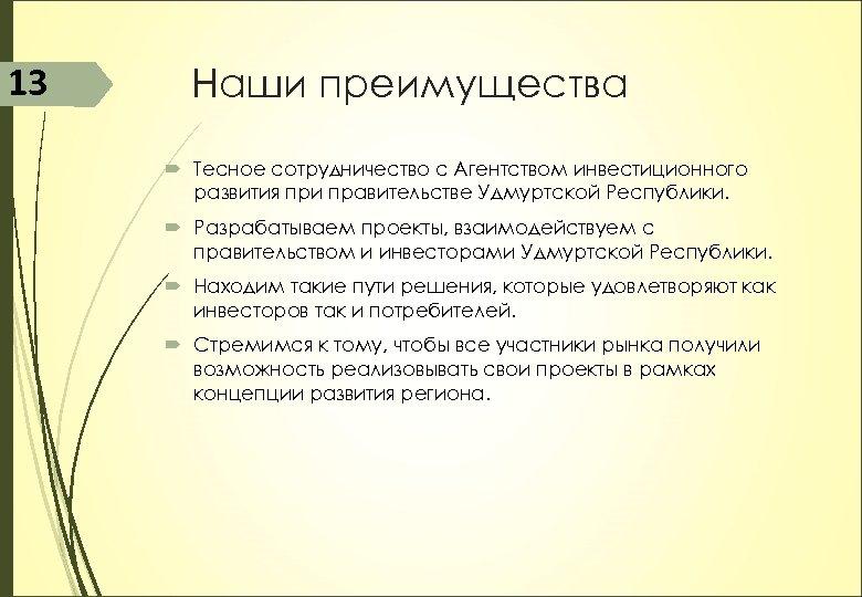 13 Наши преимущества Тесное сотрудничество с Агентством инвестиционного развития при правительстве Удмуртской Республики. Разрабатываем