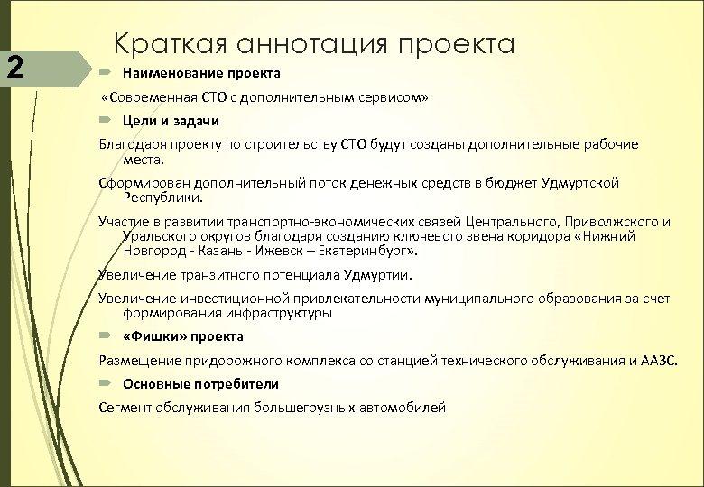 2 Краткая аннотация проекта Наименование проекта «Современная СТО с дополнительным сервисом» Цели и задачи