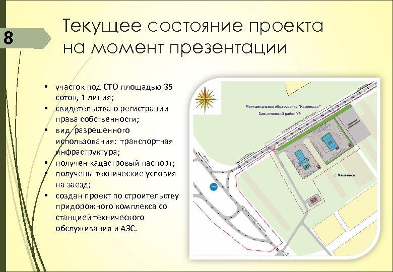 8 Текущее состояние проекта на момент презентации • участок под СТО площадью 35 соток,