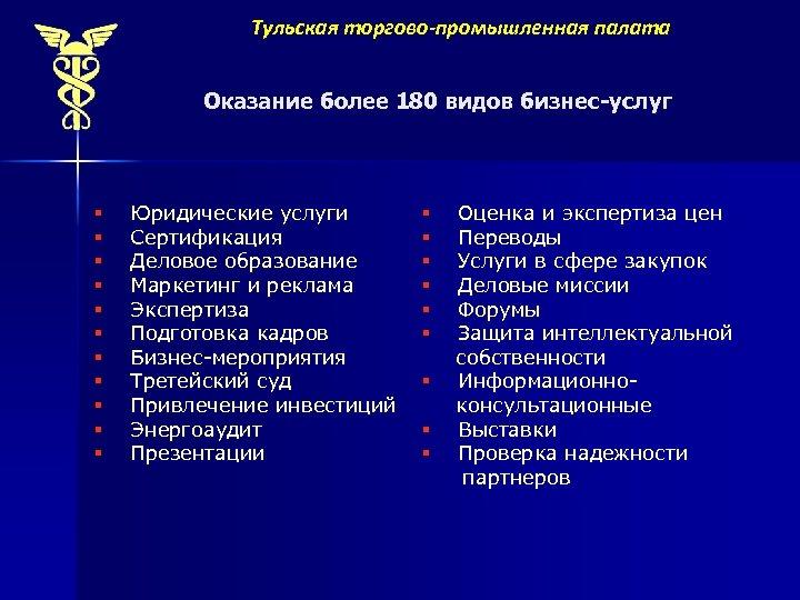 Тульская торгово-промышленная палата Оказание более 180 видов бизнес-услуг § Юридические услуги § Сертификация §