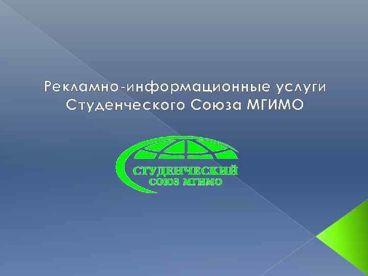 Рекламно-информационные услуги Студенческого Союза МГИМО