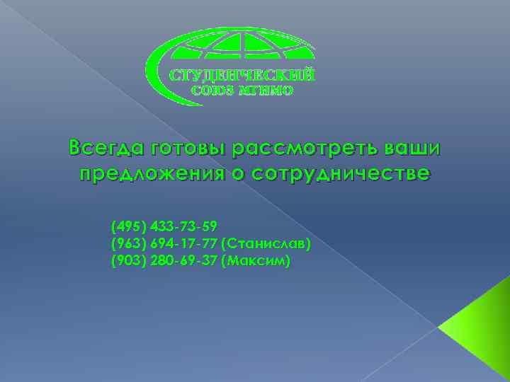 Всегда готовы рассмотреть ваши предложения о сотрудничестве (495) 433 -73 -59 (963) 694 -17