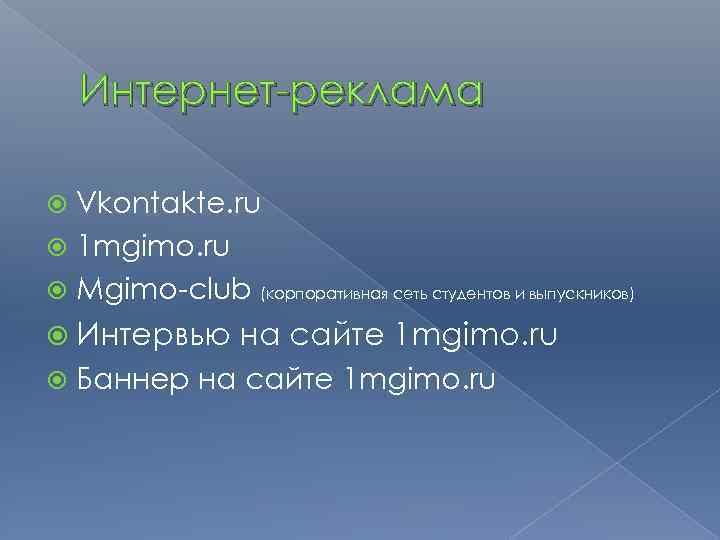 Интернет-реклама Vkontakte. ru 1 mgimo. ru Mgimo-club (корпоративная сеть студентов и выпускников) Интервью на