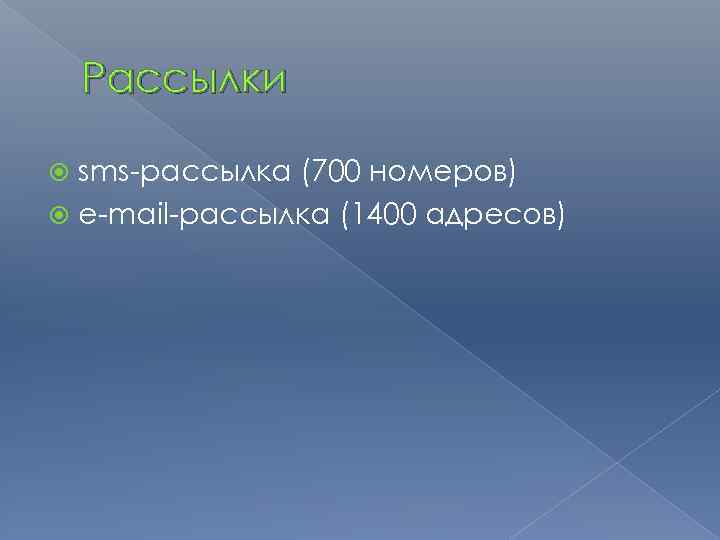 Рассылки sms-рассылка (700 номеров) e-mail-рассылка (1400 адресов)