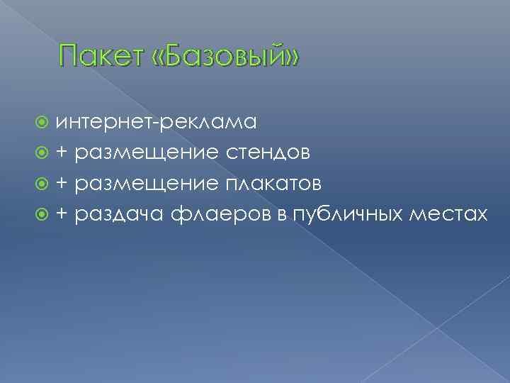 Пакет «Базовый» интернет-реклама + размещение стендов + размещение плакатов + раздача флаеров в публичных