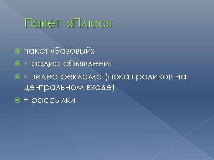 Пакет «Плюс» пакет «Базовый» + радио-объявления + видео-реклама (показ роликов на центральном входе) +