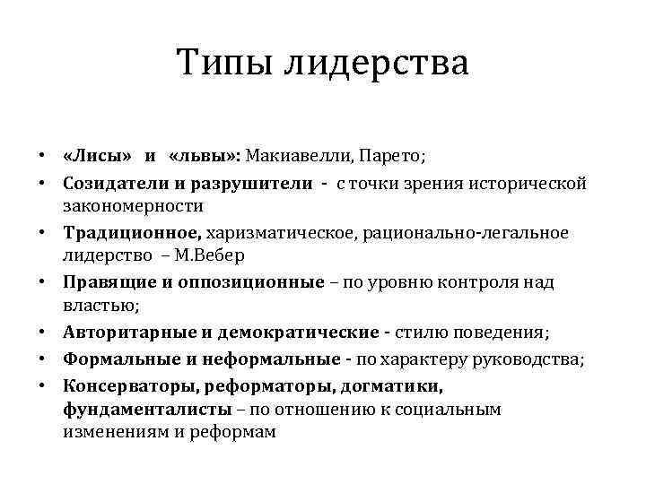 Типы лидерства • «Лисы» и «львы» : Макиавелли, Парето; • Созидатели и разрушители -