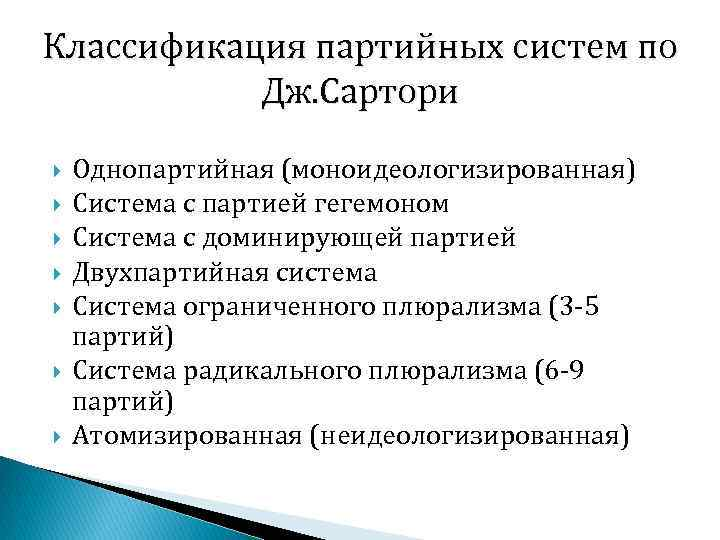 Классификация партийных систем по Дж. Сартори Однопартийная (моноидеологизированная) Система с партией гегемоном Система с