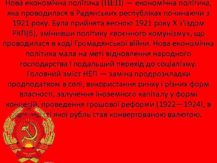 Нова економі чна полі тика (НЕП) — економічна політика, яка проводилася в Радянських республіках