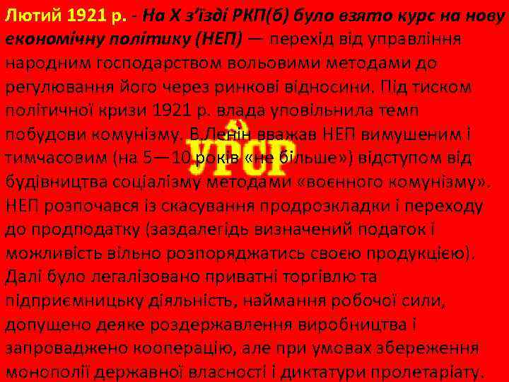 Лютий 1921 р. - На X з'їзді РКП(б) було взято курс на нову економічну