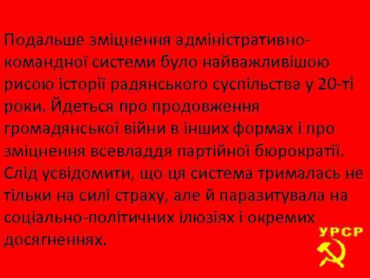 Подальше зміцнення адміністративнокомандної системи було найважливішою рисою історії радянського суспільства у 20 -ті роки.