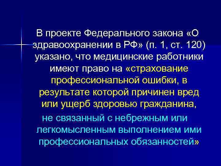 В проекте Федерального закона «О здравоохранении в РФ» (п. 1, ст. 120) указано, что