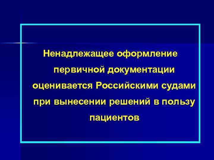 Ненадлежащее оформление первичной документации оценивается Российскими судами при вынесении решений в пользу пациентов