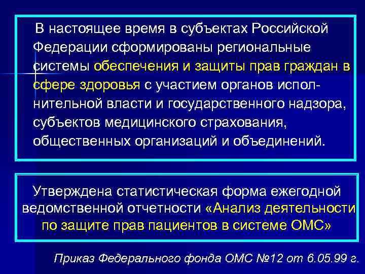 В настоящее время в субъектах Российской Федерации сформированы региональные системы обеспечения и защиты прав