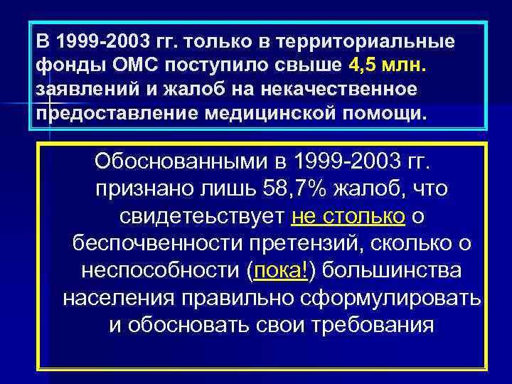 В 1999 -2003 гг. только в территориальные фонды ОМС поступило свыше 4, 5 млн.