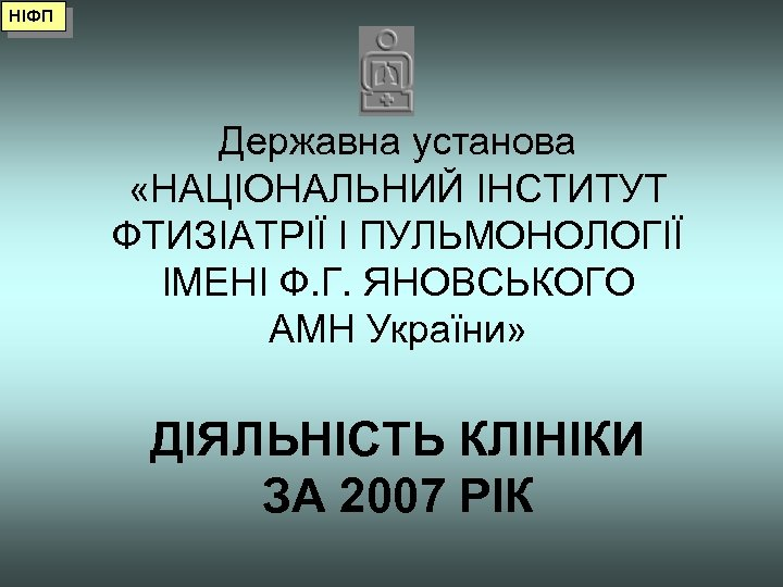 НІФП Державна установа «НАЦІОНАЛЬНИЙ ІНСТИТУТ ФТИЗІАТРІЇ І ПУЛЬМОНОЛОГІЇ ІМЕНІ Ф. Г. ЯНОВСЬКОГО АМН України»