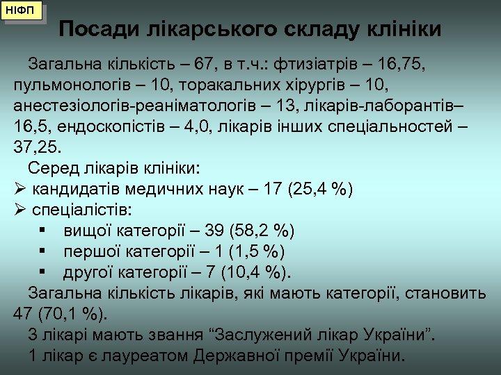 НІФП Посади лікарського складу клініки Загальна кількість – 67, в т. ч. : фтизіатрів