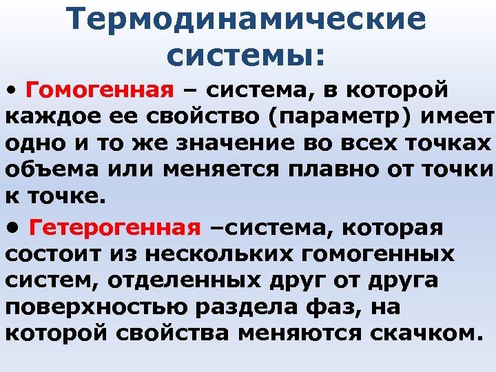 Термодинамические системы: • Гомогенная – система, в которой каждое ее свойство (параметр) имеет одно