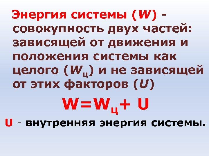 Энергия системы (W) - совокупность двух частей: зависящей от движения и положения системы