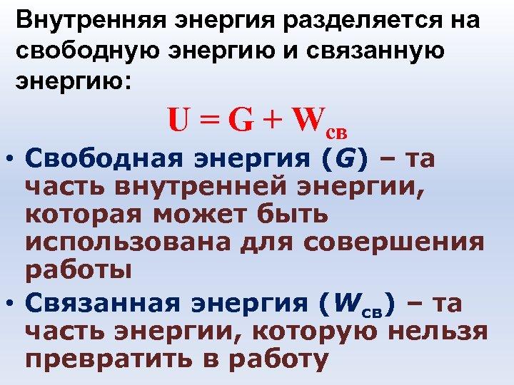 Внутренняя энергия разделяется на свободную энергию и связанную энергию: U = G + Wсв