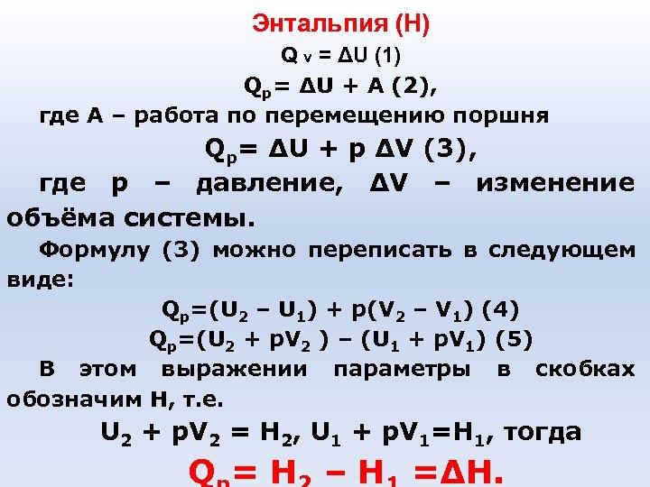 Энтальпия (Н) Q v = ΔU (1) Qp= ΔU + A (2), где А