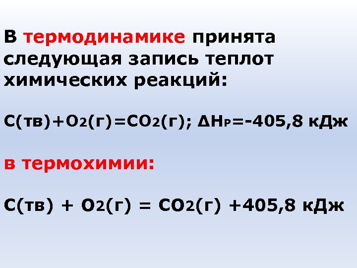 В термодинамике принята следующая запись теплот химических реакций: С(тв)+О 2(г)=СО 2(г); ∆НР=-405, 8 к.