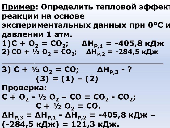 Пример: Определить тепловой эффект реакции на основе экспериментальных данных при 0°С и давлении 1