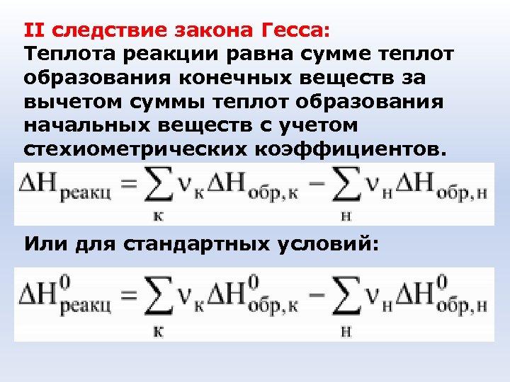 II следствие закона Гесса: Теплота реакции равна сумме теплот образования конечных веществ за вычетом