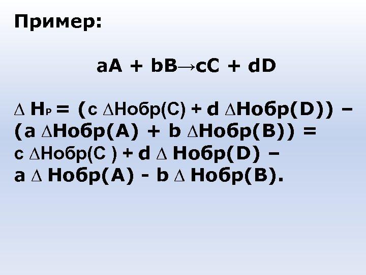Пример: а. А + b. B→с. С + d. D ∆ HР = (с