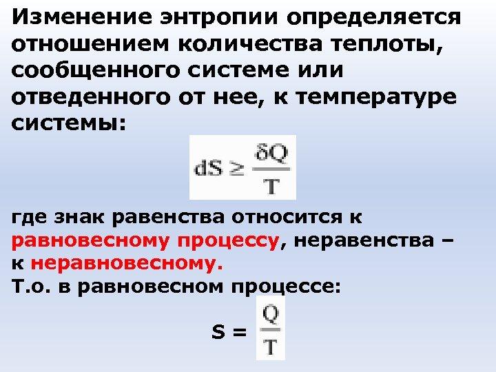 Изменение энтропии определяется отношением количества теплоты, сообщенного системе или отведенного от нее, к температуре