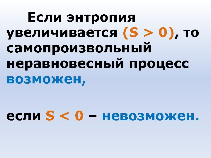 Если энтропия увеличивается (S > 0), то самопроизвольный неравновесный процесс возможен, если S <