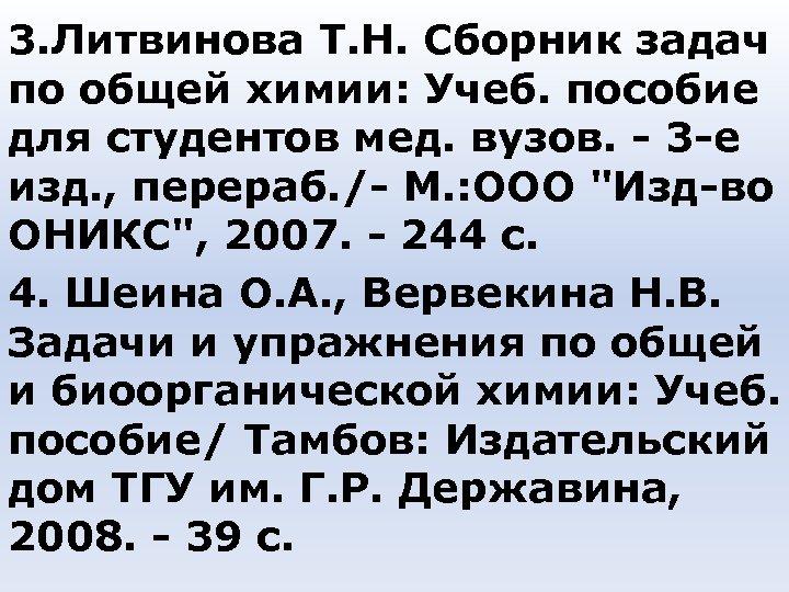 3. Литвинова Т. Н. Сборник задач по общей химии: Учеб. пособие для студентов мед.