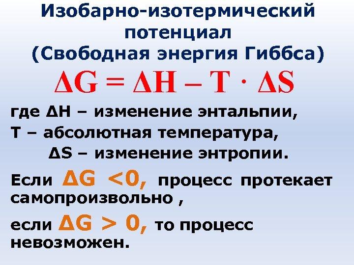 Изобарно-изотермический потенциал (Свободная энергия Гиббса) ΔG = ΔH – T · ΔS где ΔH