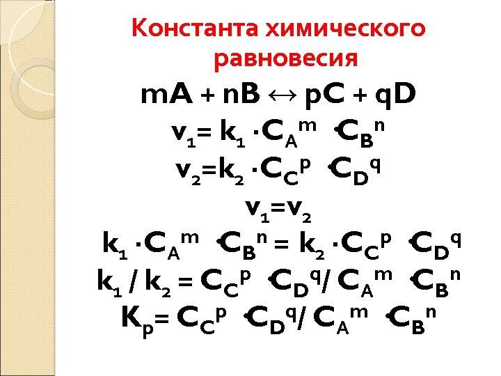 Константа химического равновесия m. A + n. B ↔ p. C + q. D