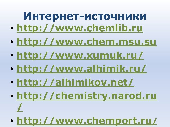 Интернет-источники http: //www. chemlib. ru http: //www. chem. msu. su http: //www. xumuk. ru/
