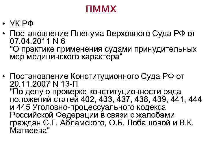 пммх • УК РФ • Постановление Пленума Верховного Суда РФ от 07. 04. 2011