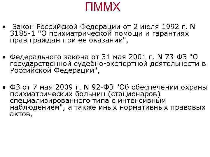 ПММХ • Закон Российской Федерации от 2 июля 1992 г. N 3185 -1