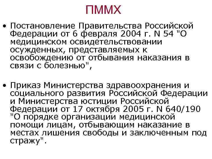 ПММХ • Постановление Правительства Российской Федерации от 6 февраля 2004 г. N 54