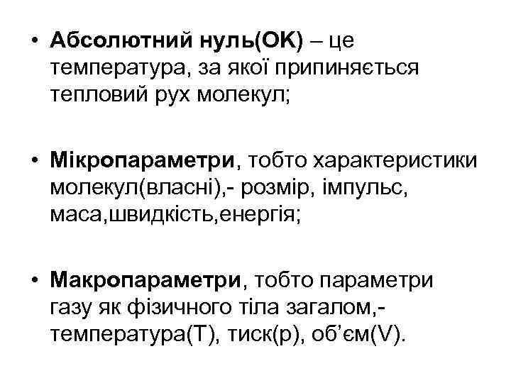 • Абсолютний нуль(OK) – це температура, за якої припиняється тепловий рух молекул; •