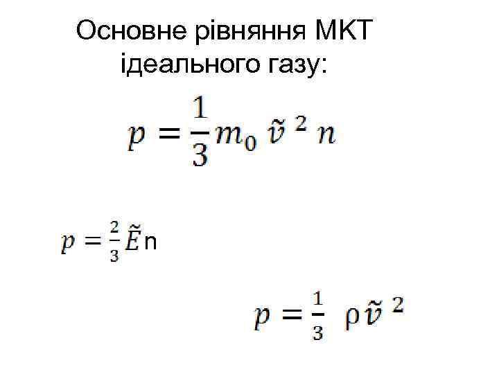 Основне рівняння MKT ідеального газу: n