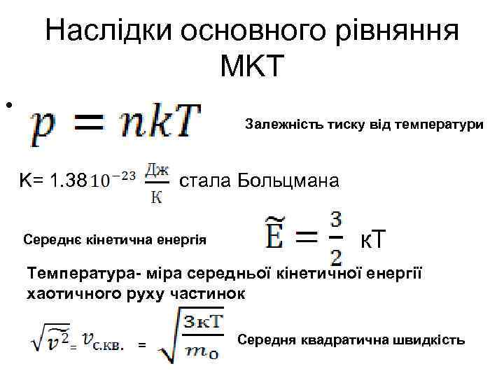 Наслідки основного рівняння MKT • Залежність тиску від температури K= 1. 38 стала Больцмана