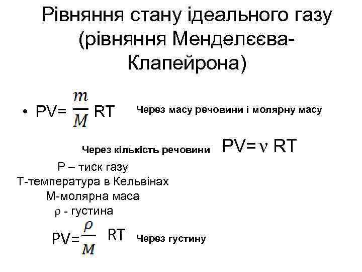 Рівняння стану ідеального газу (рівняння Менделєєва. Клапейрона) • PV= RT Через масу речовини і